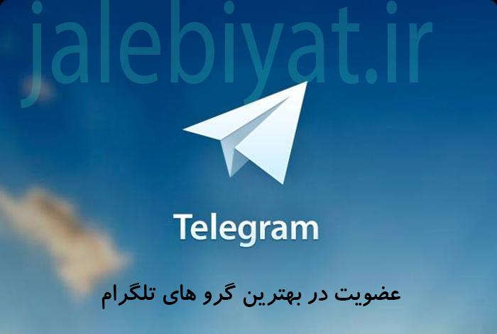 brazzers گروه عضویت درون بهترین گروه های تلگرام + لینک عضویت درون هر گروه بـه ... brazzers گروه mimplus.ir