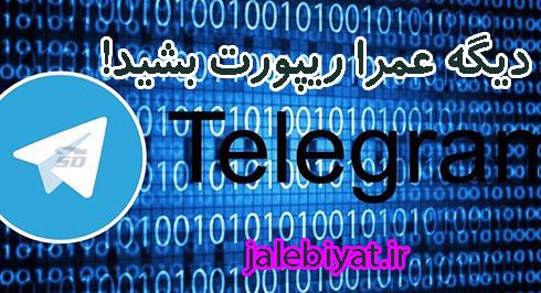 آموزش کامل خروج از ریپورت تلگرام